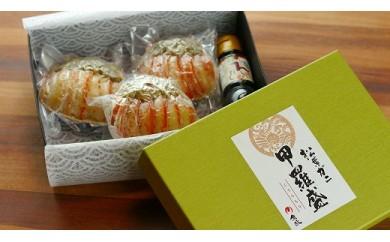 【数量限定200】松葉ガニの甲羅盛り 蟹の漢船(おとこぶね) お手頃ミニサイズ お買い得セット