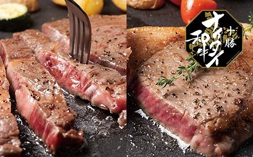[N084]十勝ナイタイ和牛 特大厚切りステーキ<700g~>