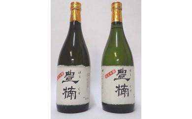 清酒『豊楠(ほうくす)』2本セット