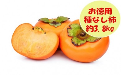 [№5991-0618]【お徳用】種なし柿 約3.8kg