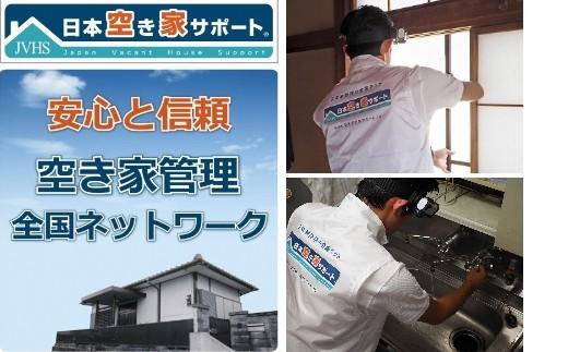 0050-24-02.【お試し3ヶ月間】空き家管理サービス(マンション管理プラン)