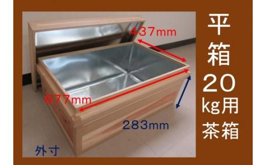 409 掛川手作り「茶箱・平箱」(ちゃばこ・ひらばこ)20kg用(防湿防虫保存箱)着物などの保存に最適です♪