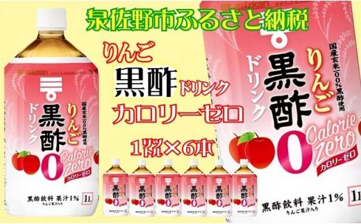 A318 ミツカンりんご黒酢カロリーゼロ1L×6本