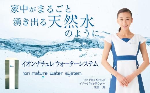 【1000001】天然水イオンナチュレウォーター水節水浄ミネラル健康飲料水