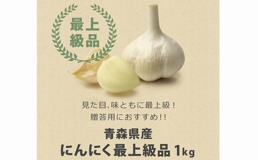 人気の青森県産!「にんにく」最上級品2018年産【中サイズ・1kg】