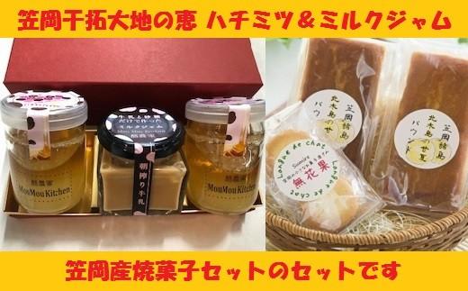 【A-53】笠岡干拓大地の恵「ハチミツ&ミルクジャム」と笠岡産焼菓子セット