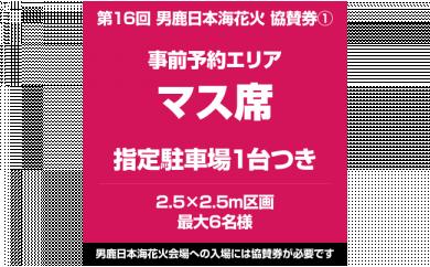 第16回男鹿日本海花火マス席(指定駐車場1台付)協賛券①