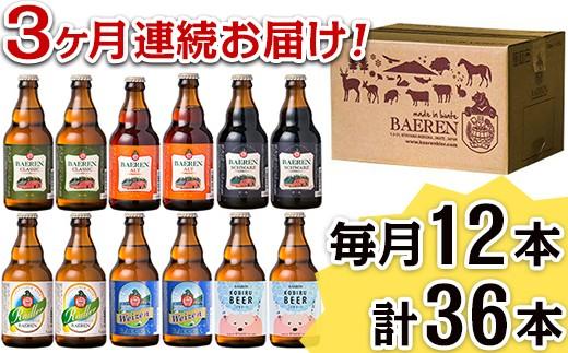 2109  【3ヶ月連続お届け】岩手の地ビール「ベアレン」定番&季節ビール 12本