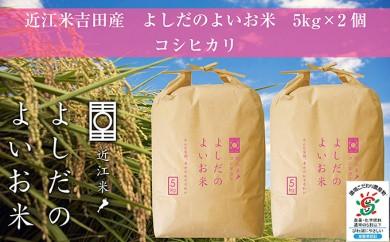 [№5899-0155]よしだのよいお米 近江米コシヒカリ 5kg×2