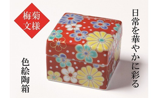 E2. 九谷焼色絵陶箱一梅菊文