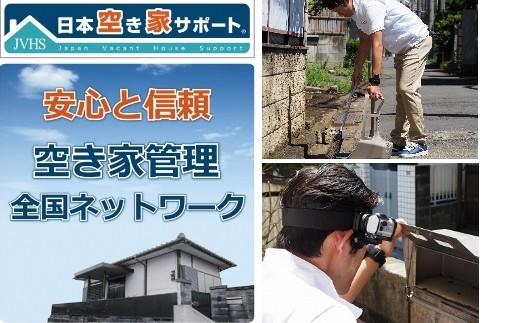 0050-24-01.【お試し3ヶ月間】空き家管理サービス(ライトプラン)