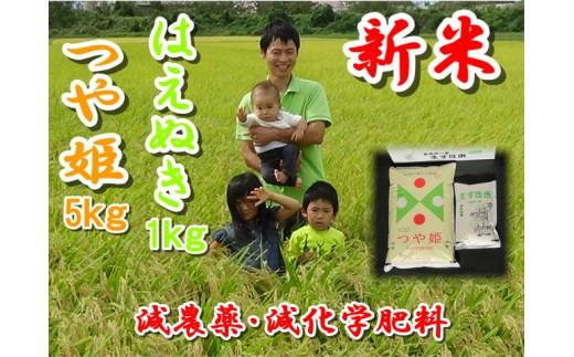 NA370 平成30年産 私が作ったつや姫5kg・はえぬき1kg【玄米】MA