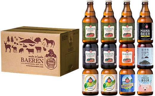 2101 【岩手の地ビール】ベアレンビール飲み比べ12本セット