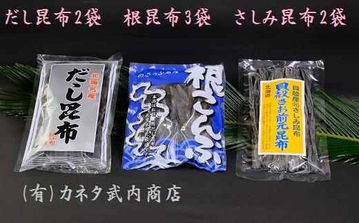 CB-47003 【北海道根室産】昆布3種類セット