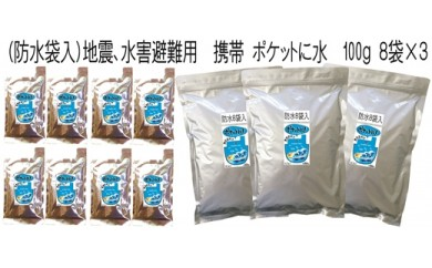 (防水袋入)地震、水害避難用  携帯 ポケットに水  100g 8袋×3