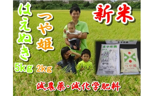 NA374 平成30年産 私が作ったはえぬき5kg・つや姫2kg【精米】MA