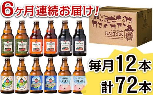 2110  【6ヶ月連続お届け】岩手の地ビール「ベアレン」定番&季節ビール 12本