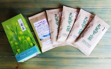 [№5786-2188]元気里山茶(農薬・化学肥料不使用)
