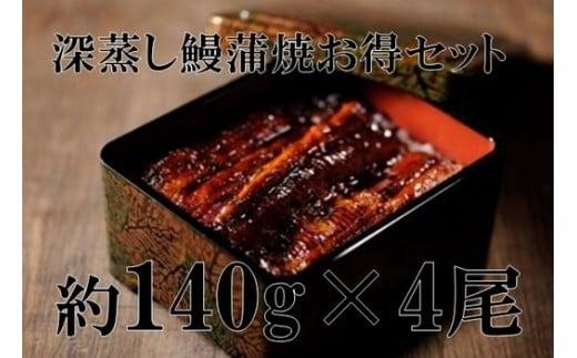 002-389 深蒸し鰻蒲焼お得セット