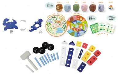 [№5786-2207]3歳児以上向け知育玩具セット(かに)