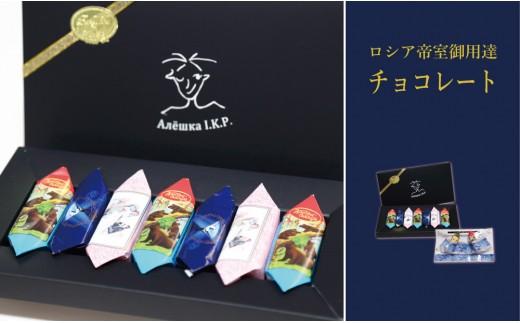 ロシア帝室御用達チョコレート アリョシカ1BOX7本+アリョンカ&ミシカ