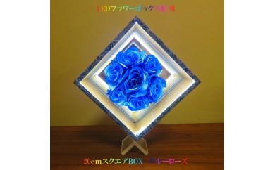 LEDフラワーボックス「彩華」ブルーローズ  20cmスクエアBOX