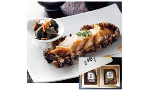 B005-16黒鮑煮貝(2粒)  15,000pt