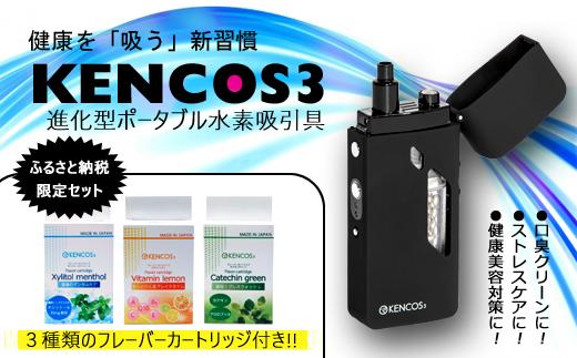 【120042】水素ガスポータブル吸引具リラックス健康美容ビタミンケア☆黒