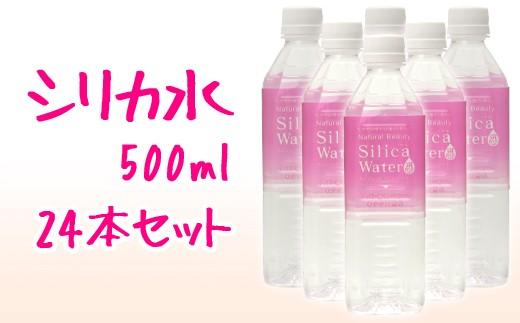 7A12 【健康志向の貴方に】シリカ水(500ml)×24本セット