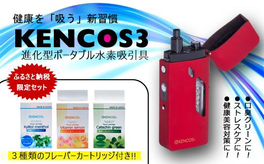 【120041】水素ガスポータブル吸引具リラックス健康美容ビタミンケア☆赤