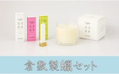 BQ01 倉敷製蠟セット (CARD CANDLE・GLASS CANDLE)