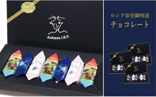 ロシア帝室御用達チョコレート ユーリ3BOX21本入