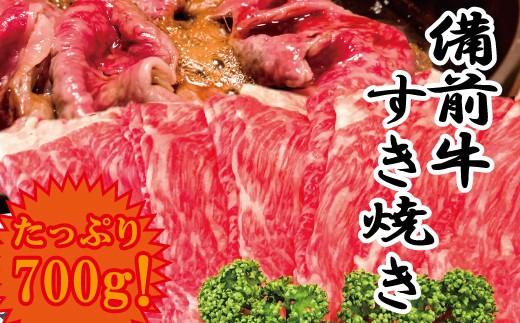 CC-35 備前牛(黒毛牛)すき焼セット 700g