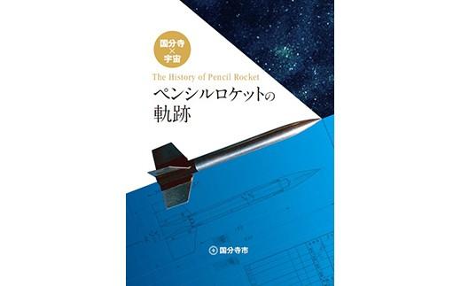 2-10 国分寺×宇宙「ペンシルロケットの軌跡」冊子
