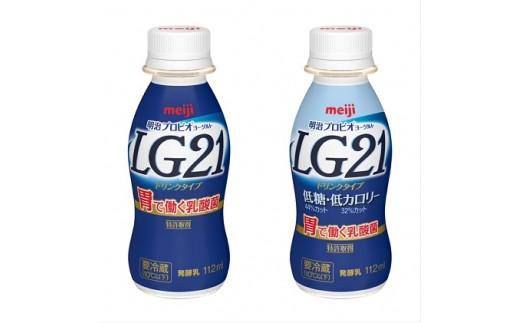 [№5745-0847]明治 LG21&LG21低糖・低カロリー 112ml 各12本 計24本