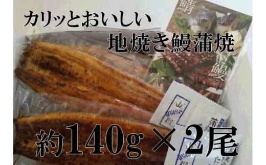 001-828 カリッとおいしい地焼き鰻蒲焼