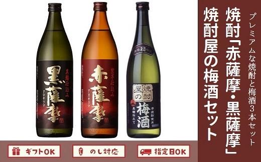 047-03 焼酎「赤薩摩・黒薩摩」と焼酎屋の梅酒セット