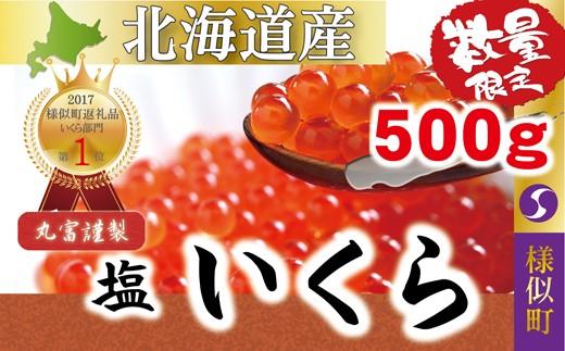 【1303】塩いくら(500g)