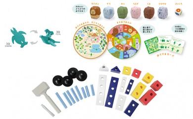 [№5786-2204]3歳児以上向け知育玩具セット(うみがめ)