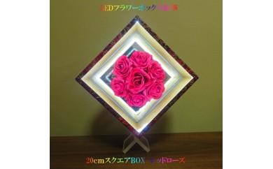 LEDフラワーボックス「彩華」レッドローズ  20cmスクエアBOX