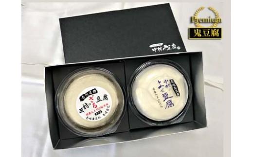 B069-07壱岐島豆腐なかむら 鬼豆腐セットC  2,700pt