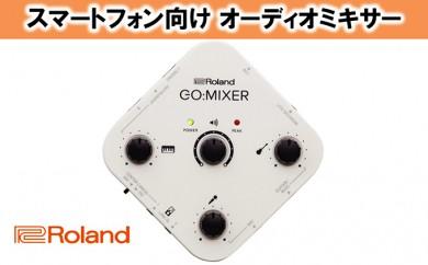 [№5786-2190]【Roland】スマートフォン向けオーディオミキサー /GO:MIXER