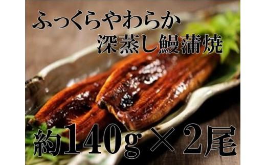 001-827 ふっくらやわらか深蒸し鰻蒲焼