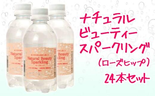 7A10【炭酸生活】ナチュラルビューティースパークリング(ローズヒップ)24本セット