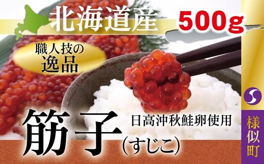 【1104】筋子500g