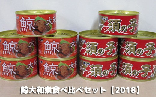 鯨大和煮食べ比べセット【2018】