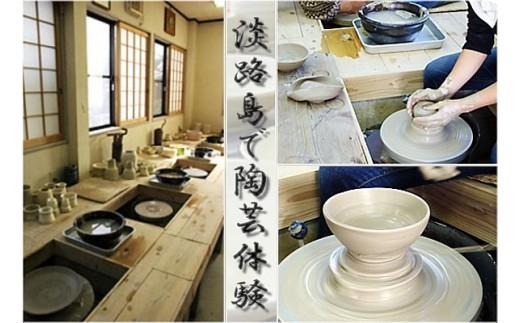 BF01:電動ろくろを使った淡路焼の陶芸体験教室(1名様)
