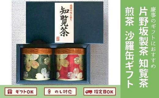 003-06 【片野坂製茶】知覧茶 煎茶 沙羅缶ギフト♪ 御中元・御歳暮・引き出物・内祝いにお勧め!