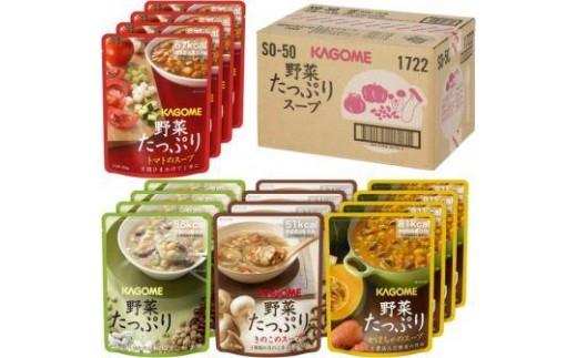 カゴメ野菜たっぷりスープ詰合せSO-50