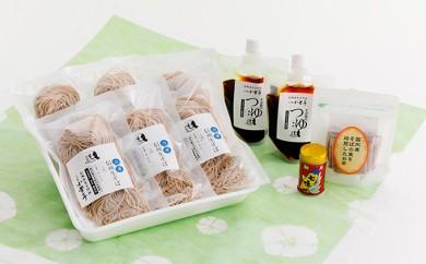 [№5566-0074]信州産蕎麦粉使用冷凍生そば(贈答用)